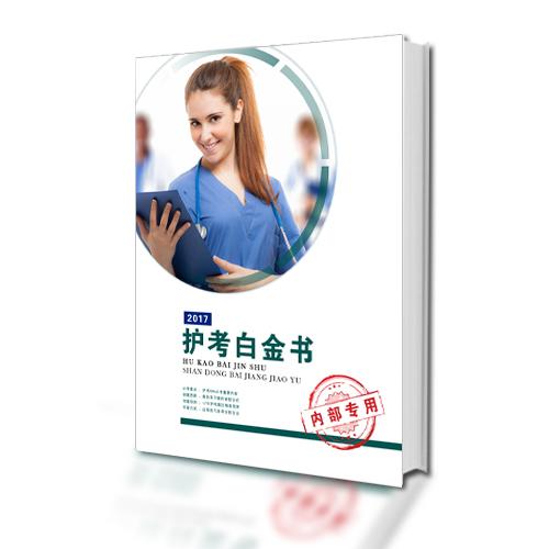 2017护士白金书